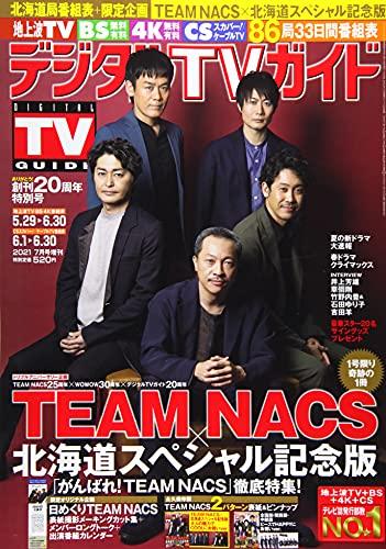 TEAM NACS×北海道スペシャル記念版 2021年 07 月号 [雑誌]: デジタルTVガイド全国版 別冊