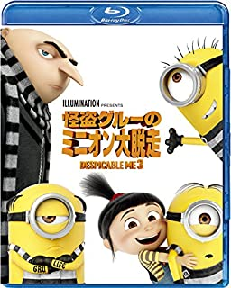 怪盗グルーのミニオン大脱走 [Blu-ray]
