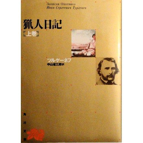 猟人日記 (上巻) (角川文庫)の詳細を見る