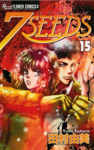 7SEEDS(セブンシーズ) 15 (フラワーコミックスアルファ) - 田村 由美