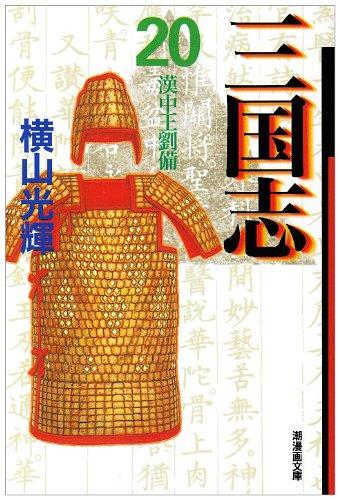 三国志 20 (潮漫画文庫)