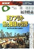 東アフリカ・色と模様の世界 (NHK人間講座)