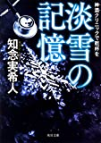 神酒クリニックで乾杯を  淡雪の記憶 (角川文庫)