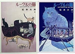ルーヴルの猫 オールカラー豪華版 (上)(下)巻セット