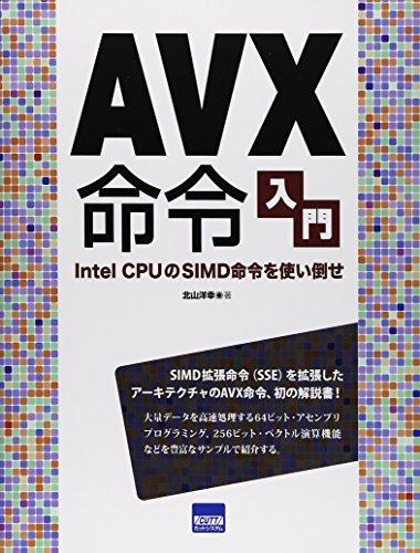 AVX命令入門―Intel CPUのSIMD命令を使い倒せ