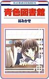 【プチララ】青色図書館 story01 (花とゆめコミックス)