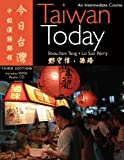 Taiwan Today: An Intermediate Course (English and Chinese Edition)