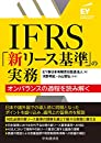 IFRS「新リース基準」の実務