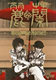 Welcome Home!! [DVD] - 麗蘭, 麗蘭