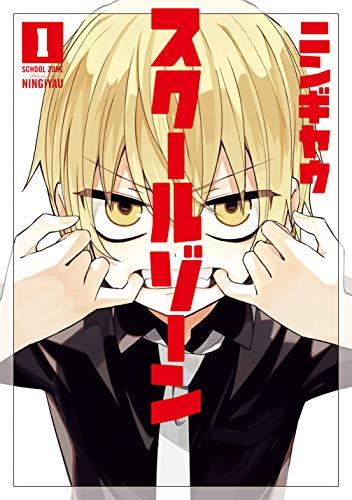 スクールゾーン 1巻 (ブレイドコミックス)