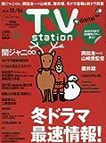 TVステーション東版 2016年 12/3 号 [雑誌]