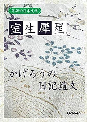 学研の日本文学 室生犀星: かげろうの日記遺文
