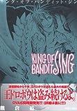 KING OF BANDIT JING(7) (マガジンZKC)