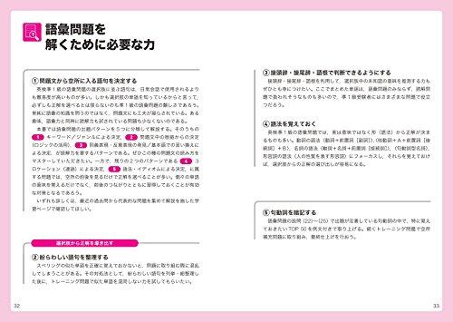 【CD付】英検準1級総合対策教本改訂版[新試験対応](旺文社英検書)