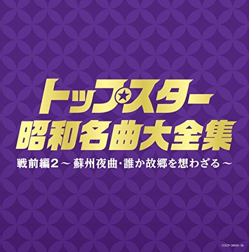 (決定盤)トップスター昭和名曲大全集 戦前編2~蘇州夜曲・誰か故郷を想わざる~