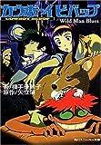 カウボーイビバップ―Wild Man Blues (角川スニーカー文庫)
