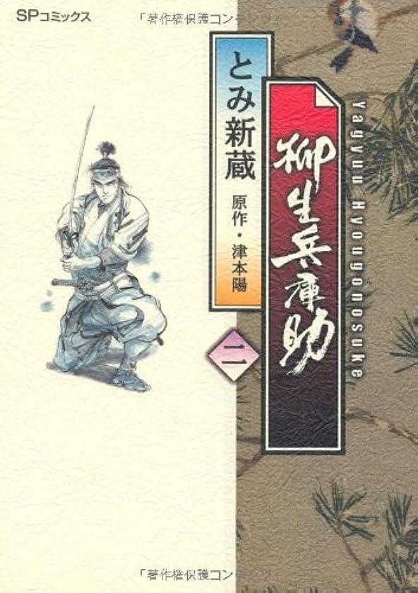速記ゲージスチュワード柳生兵庫助 2 (SPコミックス)