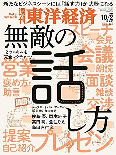 週刊東洋経済 2021年10/2特大号[雑誌](無敵の話し方)