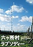 六ヶ所村ラプソディー[DVD]