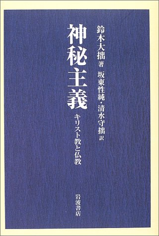 Buddhism over mysticism and over Christian (2004) ISBN: 4000233904 [Japanese Import]