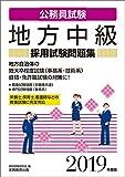 公務員試験 地方中級 採用試験問題集 2019年度 (試験別問題集シリーズ3)