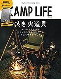 CAMP LIFE Autumn&Winter Issue 2021-2022【特別付録:CAMPLIFEコラボ Bush Craft (ブッシュクラフト) 焚き火グリルプレートmini】 (別冊山と溪谷)