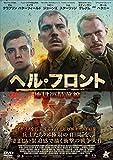 ヘル・フロント 地獄の最前線[DVD]