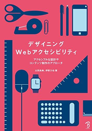 デザイニングWebアクセシビリティ: アクセシブルな設計やコンテンツ制作のアプローチ