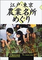江戸・東京 農業名所めぐり