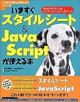 いますぐスタイルシート&JavaScriptが使える本―Webのデザイン&エンターテインメント力アップ (いますぐ使える入門ガイドシリーズ)