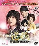 逆賊‐民の英雄ホン・ギルドン-BOX1 (全2BOX) (コンプリート・シンプルDVD-BOX5,000円シリーズ) (期間限定生産)