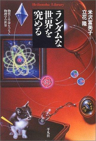 ランダムな世界を究める―物質と生命をつなぐ物理学の世界 (平凡社ライブラリー)