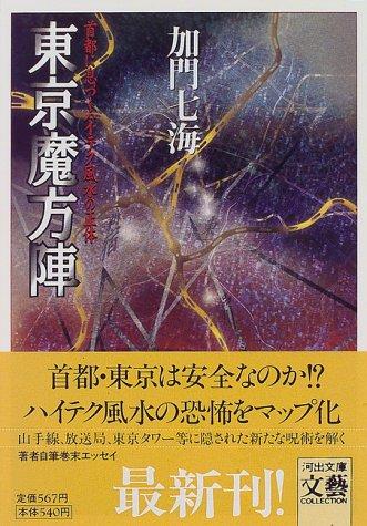 東京魔方陣―首都に息づくハイテク風水の正体 (河出文庫)