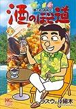 酒のほそ道 27 (ニチブンコミックス)