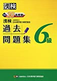 漢検 6級 過去問題集 平成30年度版
