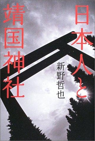 日本人と靖国神社の詳細を見る