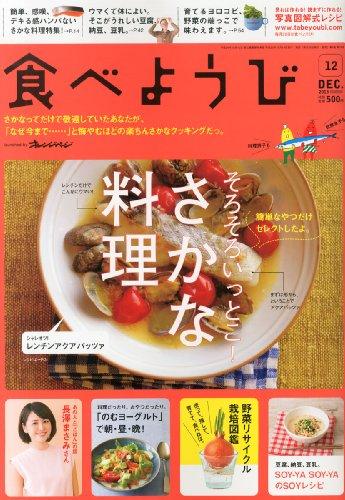 食べようび 2013年 12月号 [雑誌]