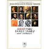 遠藤周作で読むイエスと十二人の弟子 (とんぼの本)