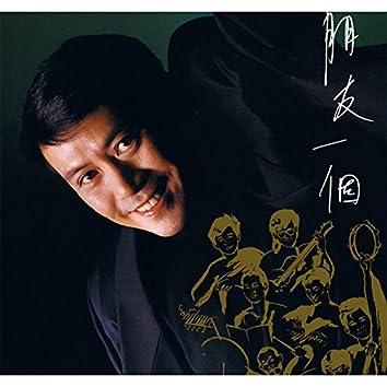 Peng You Yi Ge (Capital Artists 40th Anniversary Series)