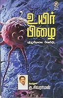 Uyir Pizhai (Tamil)