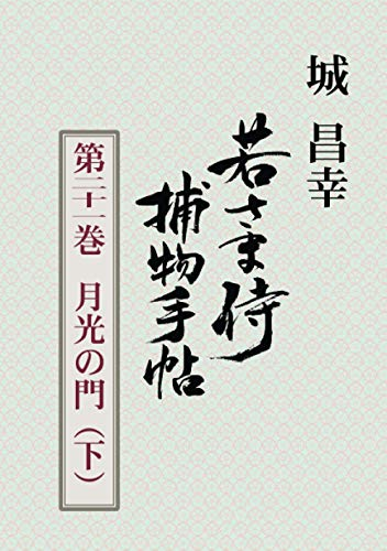 若さま侍捕物手帖第二十一巻 月光の門(下)の詳細を見る