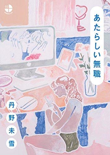 あたらしい無職 (シリーズ3/4)