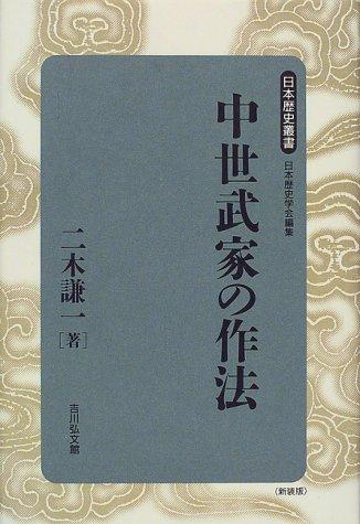 中世武家の作法 (日本歴史叢書)の詳細を見る