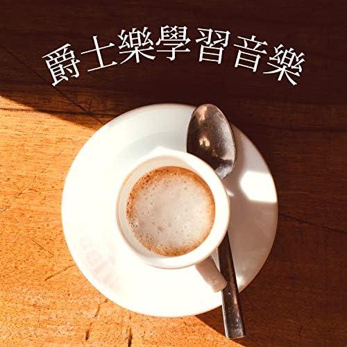 快樂早晨咖啡