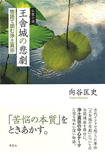 仏教小説 王舎城の悲劇: 物語で読む浄土真宗