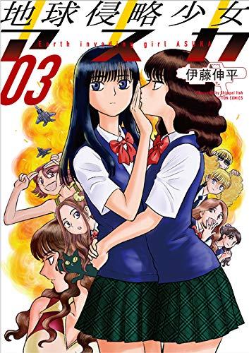 地球侵略少女アスカ(3) (アクションコミックス(月刊アクション))