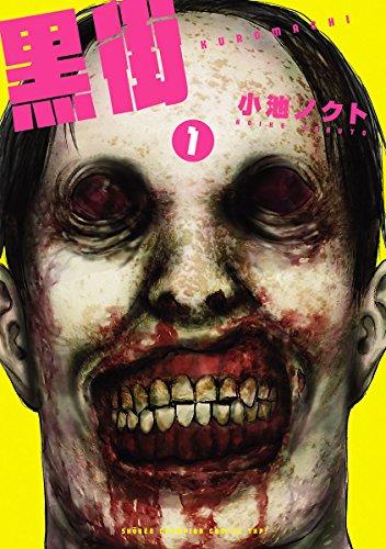 黒街 1 (少年チャンピオンコミックス・タップ!)