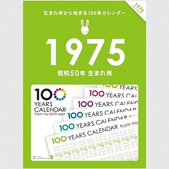 生まれ年から始まる100年カレンダーシリーズ 1975年生まれ用(昭和50年生まれ用)