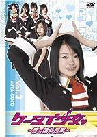 ケータイ少女 恋の課外授業 VOL.2 [DVD]