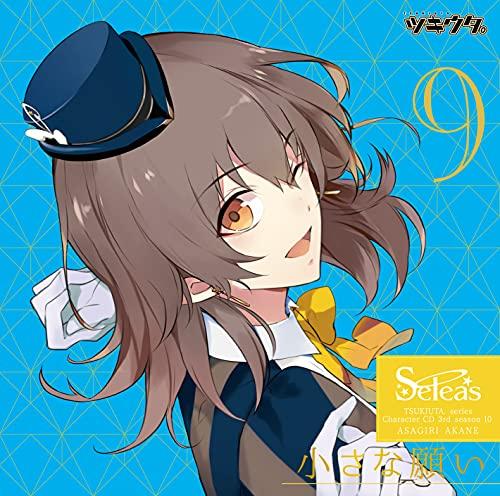 「ツキウタ。」キャラクターCD・3rdシーズン10 朝霧あかね「小さな願い」